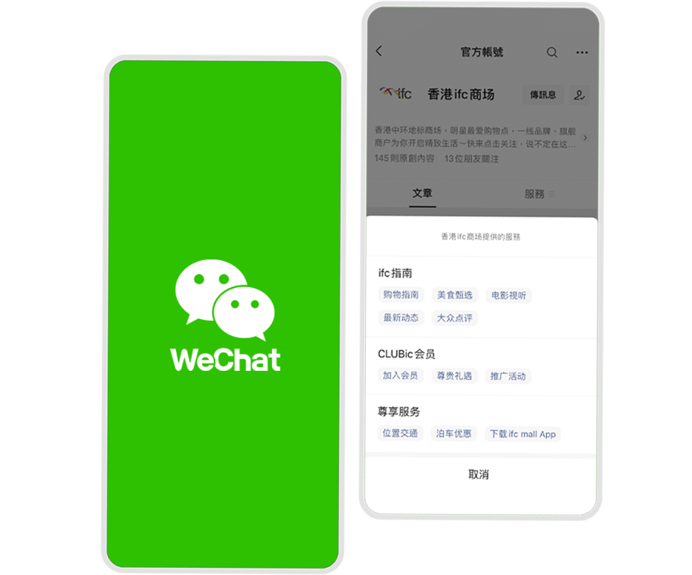 WeChat Business Account Application and Setup